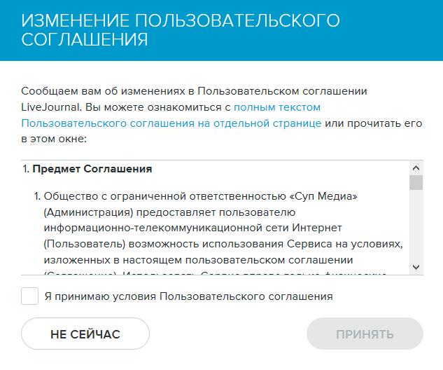 Новое пользовательское соглашение СУП