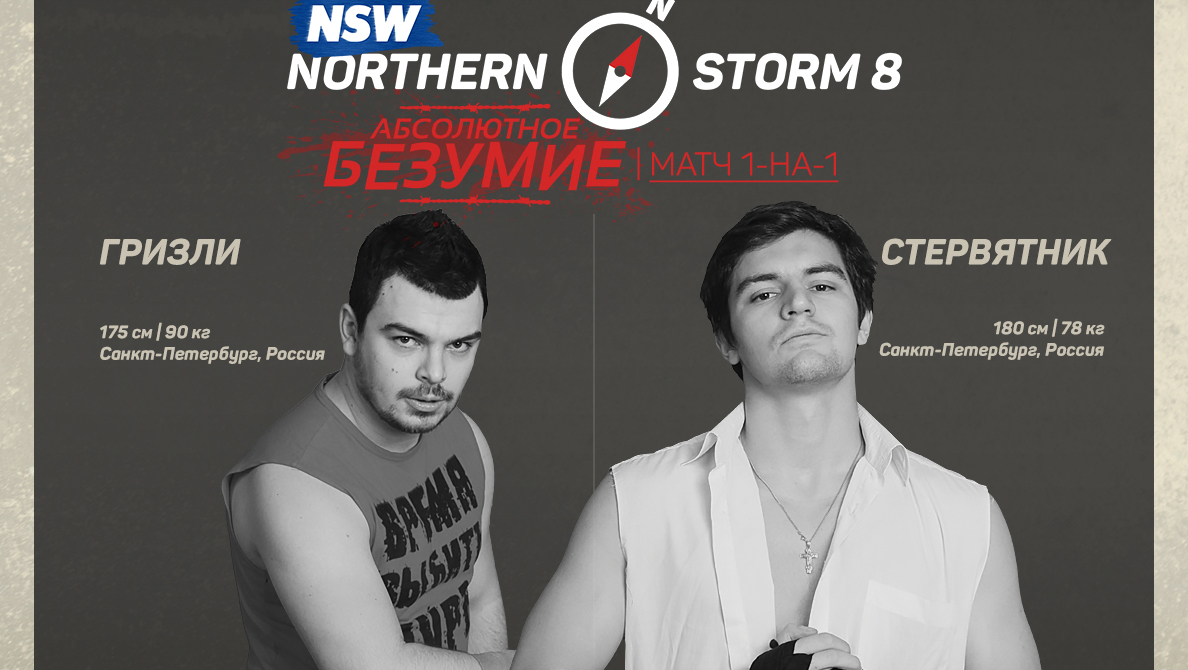 NSW Northern Storm 8: Гризли против Стервятника