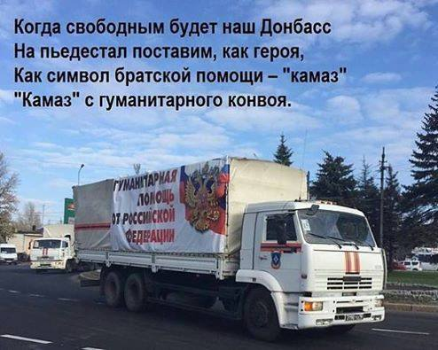 Камаз c гуманитарного конвоя