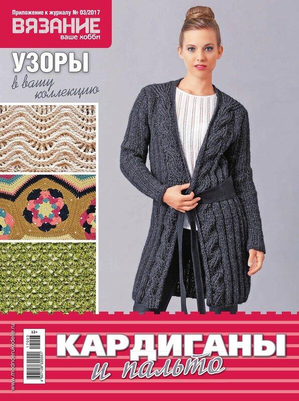 Кардиганыи пальто. Приложение №3 2017 к журналу Вязание ваше хобби.
