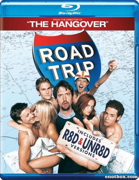 Дорожное приключение / Road Trip [UNRATED] (2000/BDRip/HDRip)