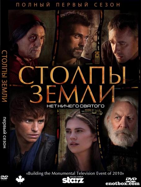 Столпы Земли (1 сезон: 1-8 серии из 8) / The Pillars of The Earth / 2010 / ПМ / DVDRip + BDRip (720p)
