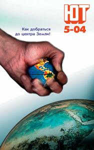Журнал: Юный техник (ЮТ). - Страница 23 0_1b06cf_3a2bf263_orig