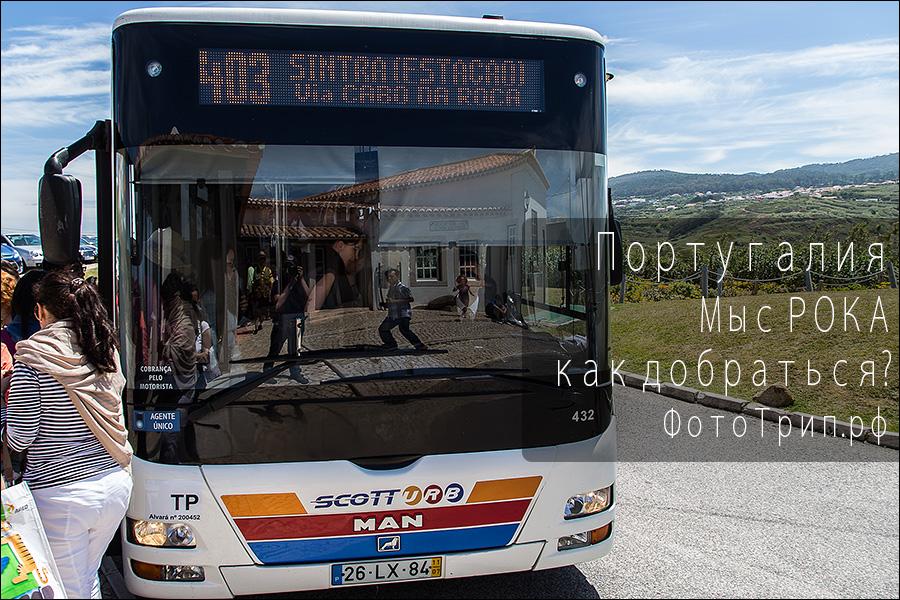 Мыс Рока, Cabo da Roca, Португалия, край европы, путешествие, жж, в блоге Алексея Соломатина