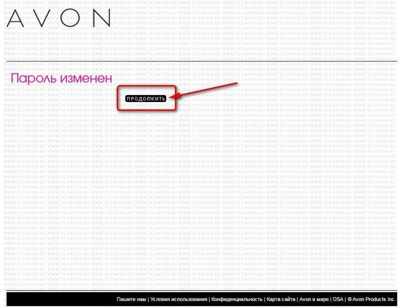 Восстановление пароля на сайте Avon 004