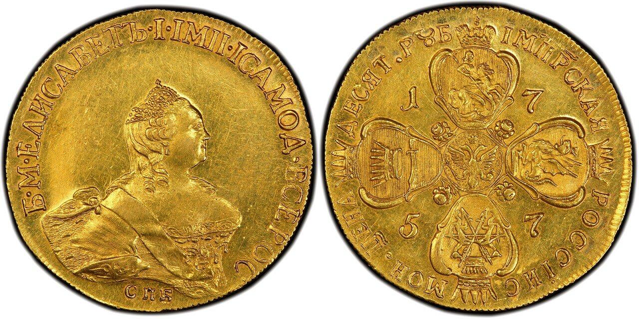 1758. 10 рублей. Елизавета
