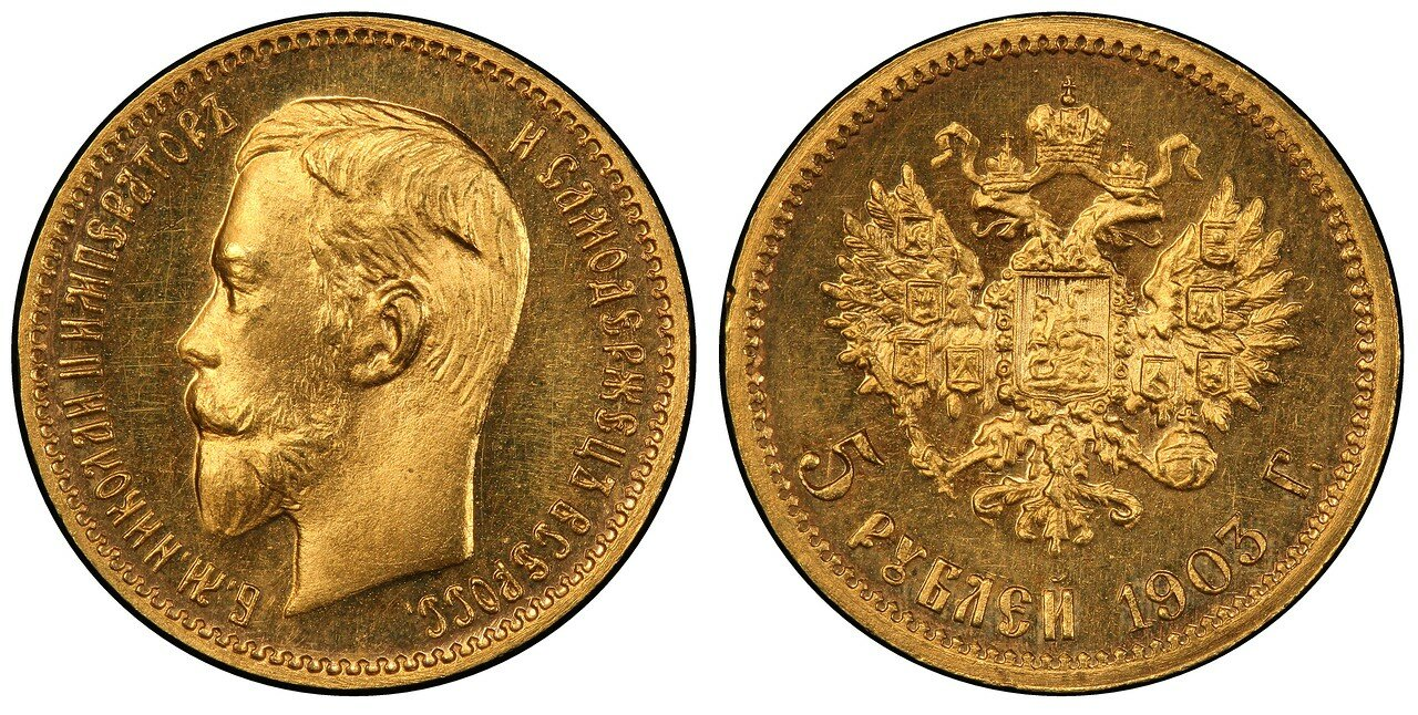 1903. 5 рублей. Николай II