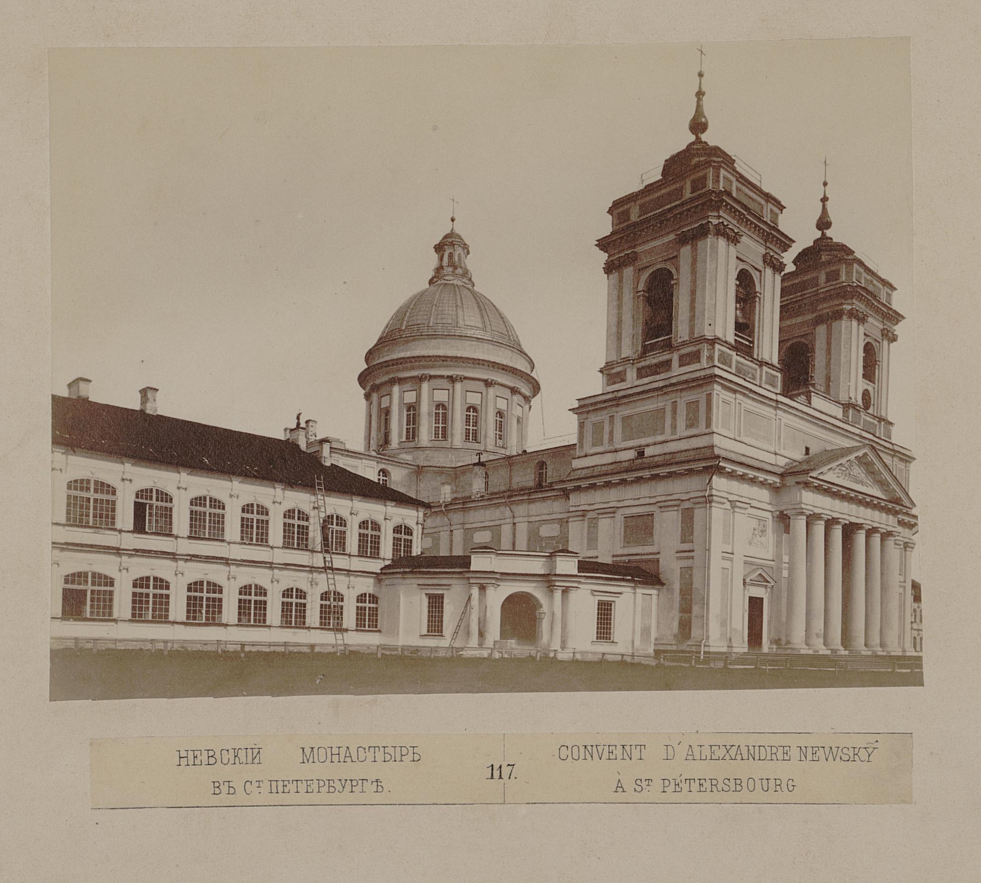 117. Невский монастырь