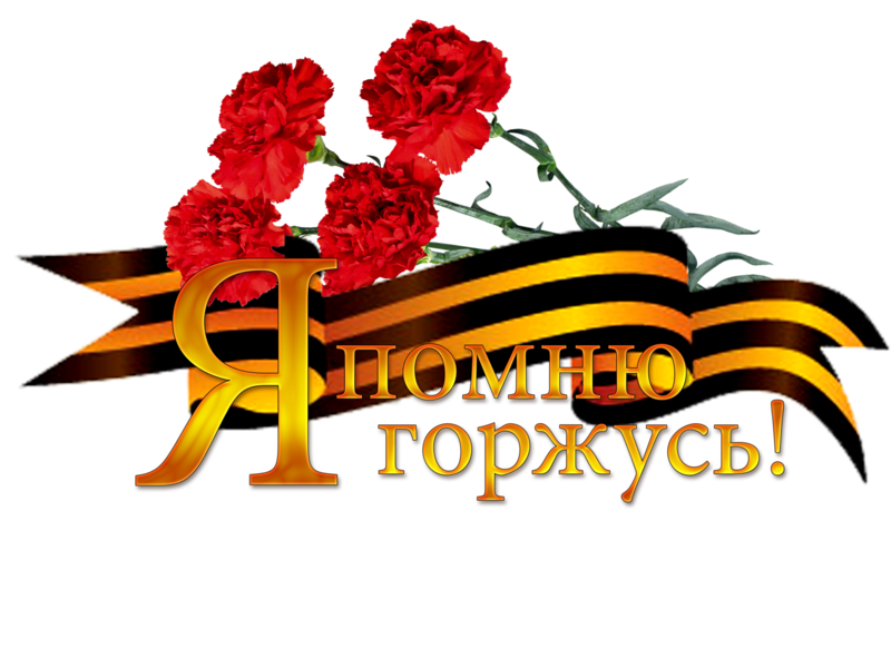 9 мая надписи
