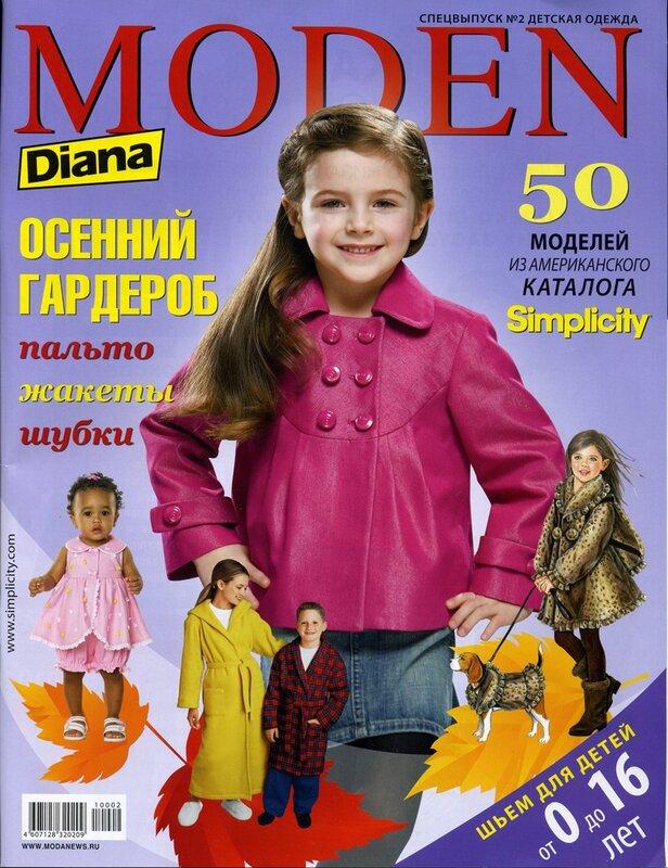 детские модели и выкройки