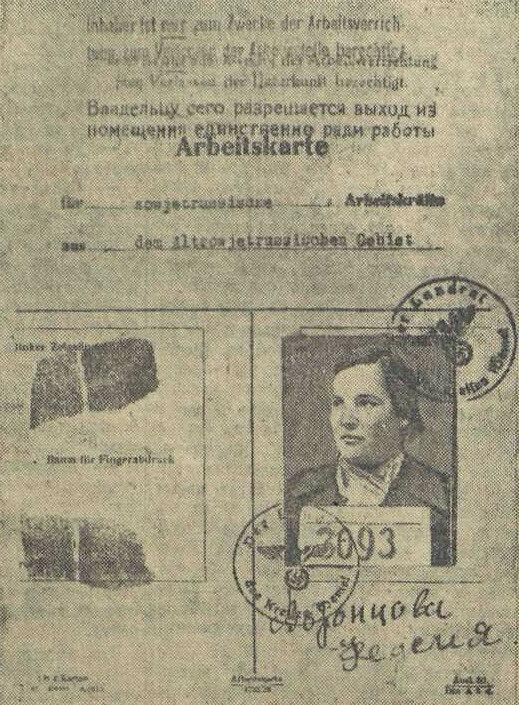 немецкая каторга, «Красная звезда», 4 ноября 1944 года
