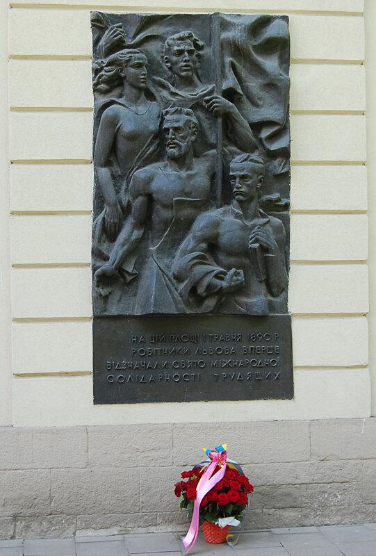 первомай во Львове