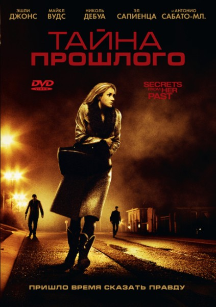 Тайна прошлого / Secrets from Her Past (2011) DVD5 + DVDRip