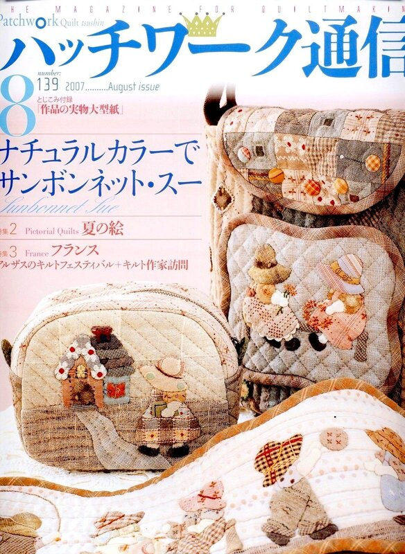 Patchwork Quilt Tsushin n.139 August 2007