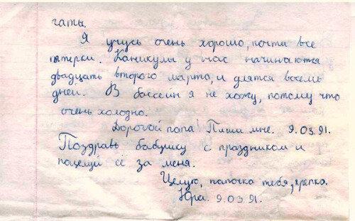 А вы писали в детстве письма?