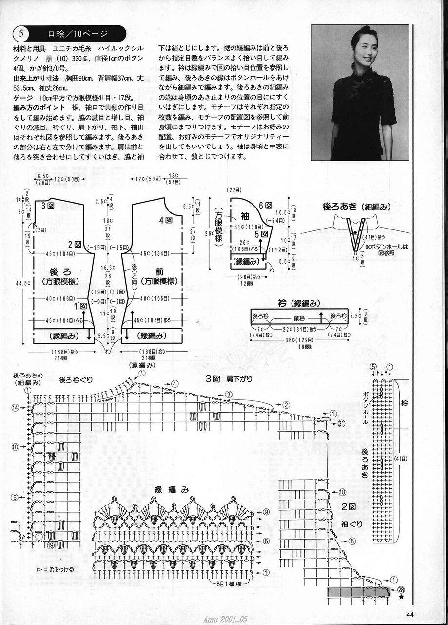 Amu 2001 05 - 彩凤双翼 - 彩凤双翼