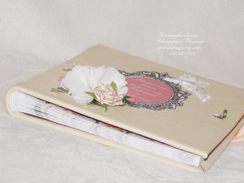 книга на свадьбу