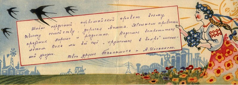 1959 - 1 Мая - (Козюренко Ю.).jpg
