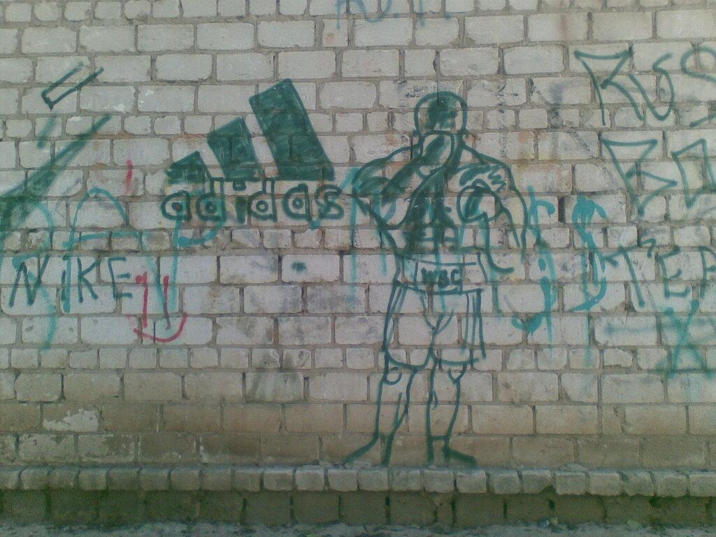 Боксер граффити. Город Златоуст