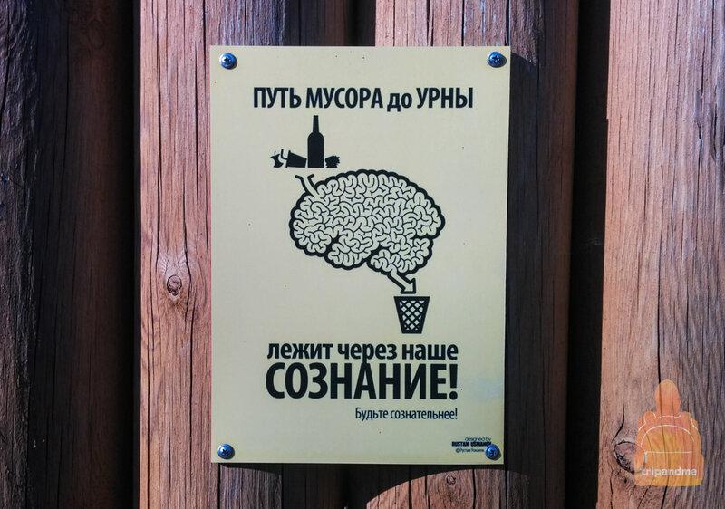 В зоопарке есть даже социальная реклама