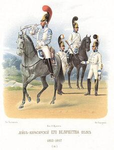 Трубач, унтер-офицер, рядовой и офицер Лейб-Кирасирского Е.В. полка 1803–1806 гг.