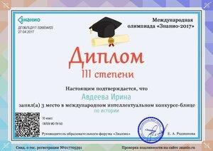 Документ ДП3БЛЦЗ17-326834-03 (Znanio.ru).jpg