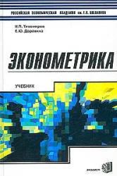 Книга Эконометрика, Тихомиров Н.П., Дорохина Е.Ю., 2002