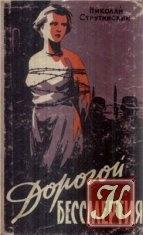 Книга Книга Дорогой бессмертия
