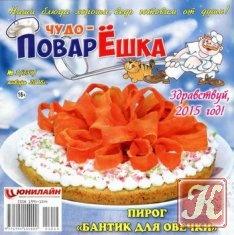 Книга Чудо-поварёшка № 1 2015