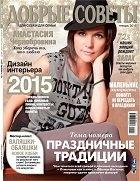 Журнал Добрые советы №1 (январь), 2015
