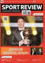 Журнал Sportreview №1-48 2013