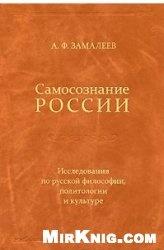 Книга Самосознание России: Исследования по русской философии, политологии и культуре