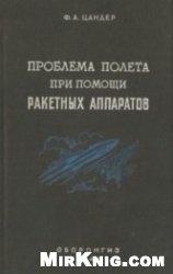 Книга Проблема полета при помощи ракетных аппаратов