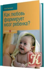 Книга Книга Как любовь формирует мозг ребенка /Аудио