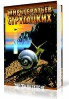 Книга Стругацкие Аркадий и Борис. Улитка на склоне (Аудиокнига)  620Мб