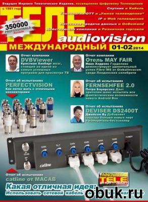Книга Теле-AudioVision №1-2 (январь-февраль 2014)