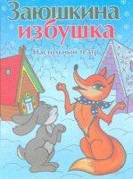 Книга Мастерим вместе с мамой №3, 2011. Заюшкина избушка.Настольный театр pdf 7,5Мб