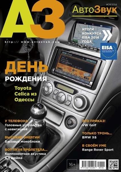 Книга Журнал: АвтоЗвук №9 (сентябрь 2014)