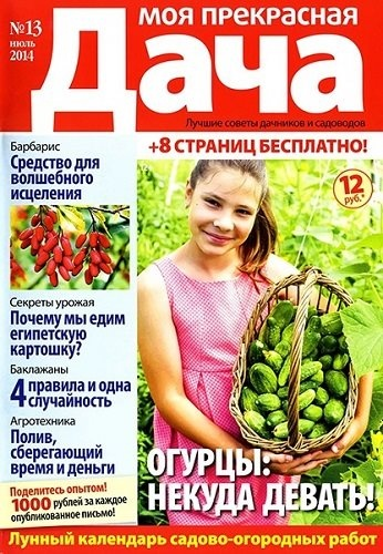 Книга Журнал: Моя прекрасная дача №13 (июль 2014)