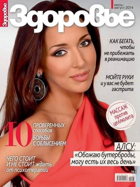 Книга Журнал: Здоровье №7-8 (июль-август 2014)