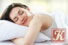 Книга Книга Как правильно спать? Идеальная поза для сна
