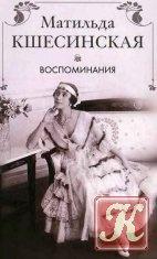 Аудиокнига Книга Воспоминания - Матильда Кшесинская /Аудио
