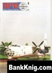 Журнал HPM №5  1997