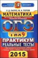 Книга ОГЭ (ГИА-9) 2015. Математика. Практикум реальные тесты