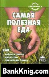 Книга Самая полезная еда. Проростки