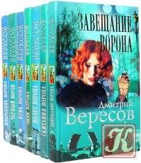 Книга Книга Вересов Дмитрий - 39 книг