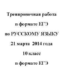 Книга ЕГЭ 2014, Русский язык, Тренировочная работа с ответами, 10 класс, Варианты 101-102, 21.03.2014