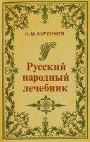 Книга Куреннов П.М.  - Русский народный лечебник  (1991)