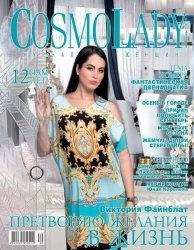 Журнал CosmoLady №9 2015 Украина