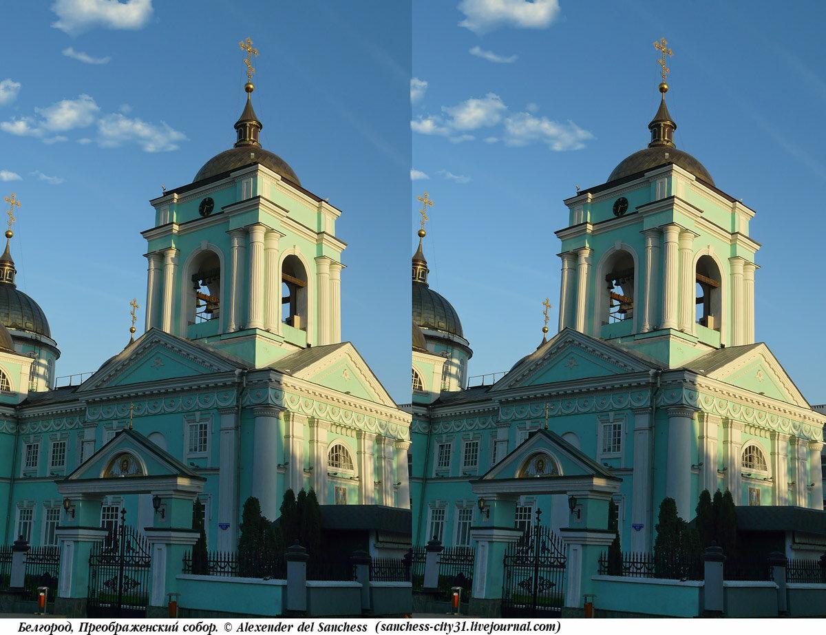 стереопара Преображенский собор. Белгород, 2012, фото Sanchess